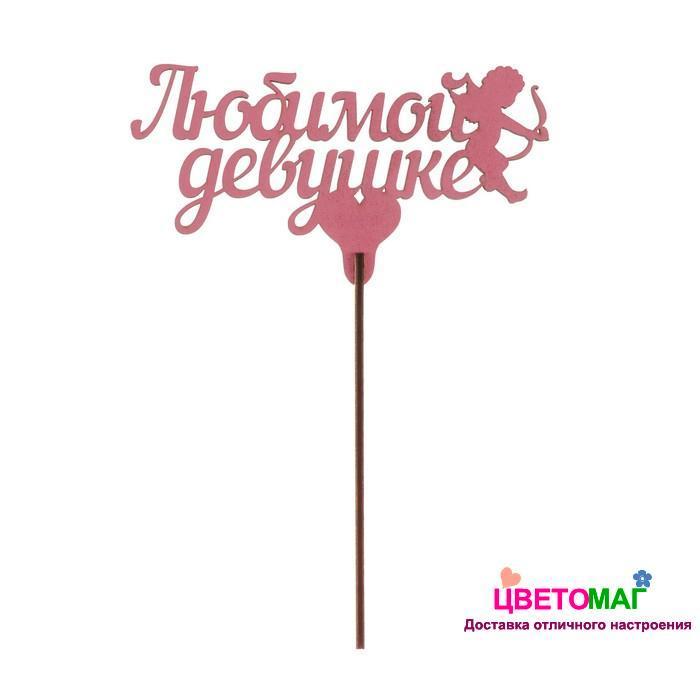 Топпер Любимой Девушке